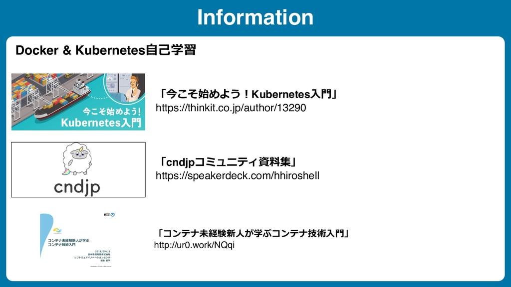 Information Docker & Kubernetes⾃⼰学習 「今こそ始めよう︕Ku...