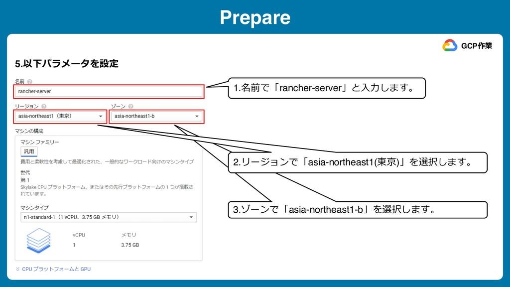 Prepare 5.以下パラメータを設定 GCP作業 1.名前で「rancher-server...