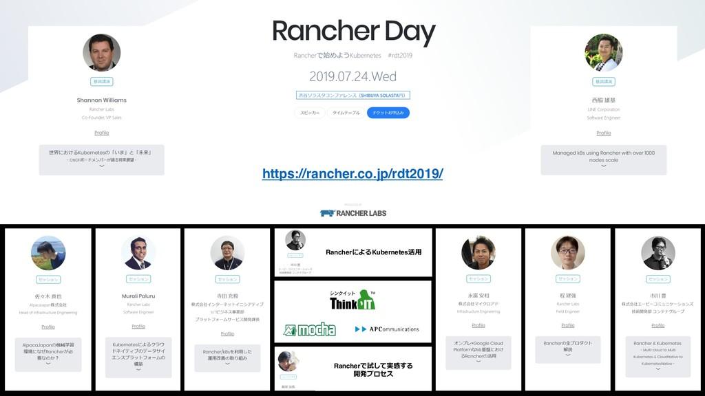 71 https://rancher.co.jp/rdt2019/ RancherによるKub...