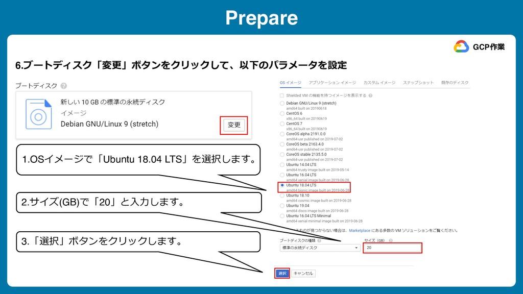 Prepare 6.ブートディスク「変更」ボタンをクリックして、以下のパラメータを設定 GCP...