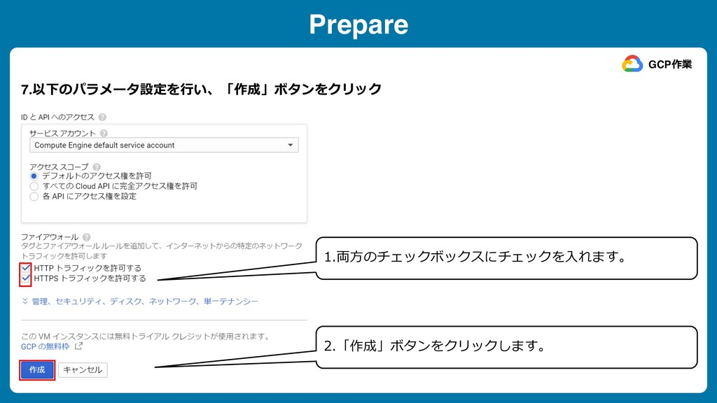 Prepare 7.以下のパラメータ設定を⾏い、「作成」ボタンをクリック GCP作業 1.両⽅...