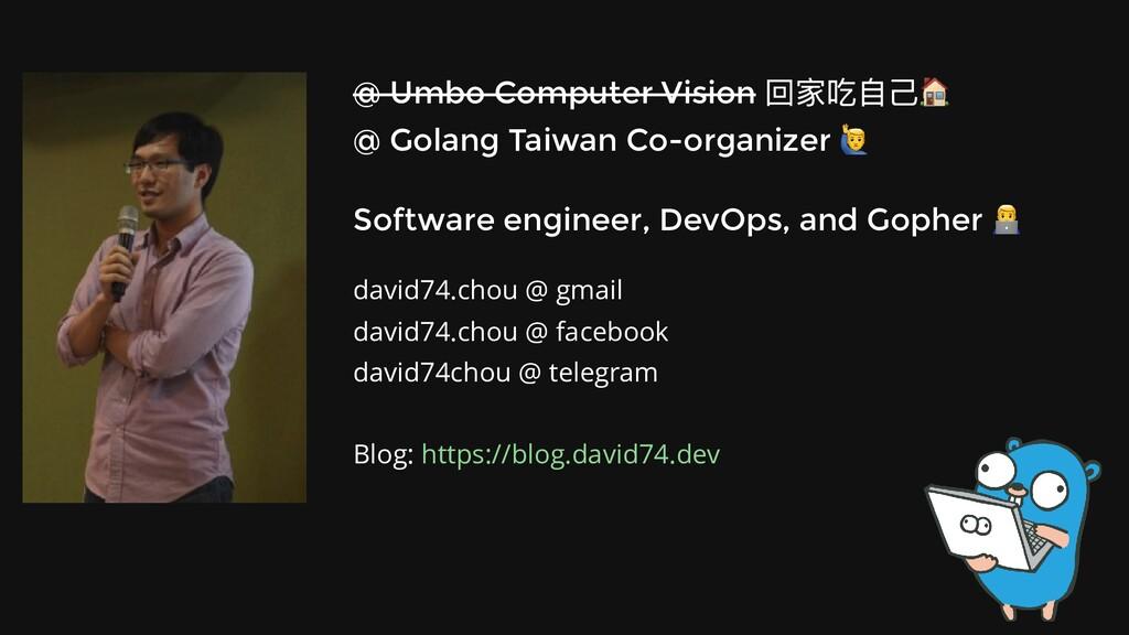 @ Umbo Computer Vision 回家吃⾃⼰🏠 @ Golang Taiwan C...