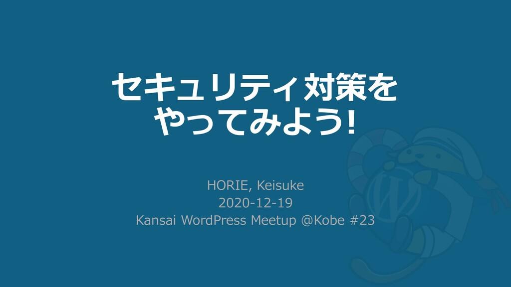 セキュリティ対策を やってみよう! HORIE, Keisuke 2020-12-19 Kan...