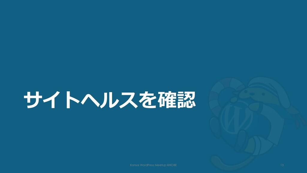 サイトヘルスを確認 Kansai WordPress Meetup @KOBE 13