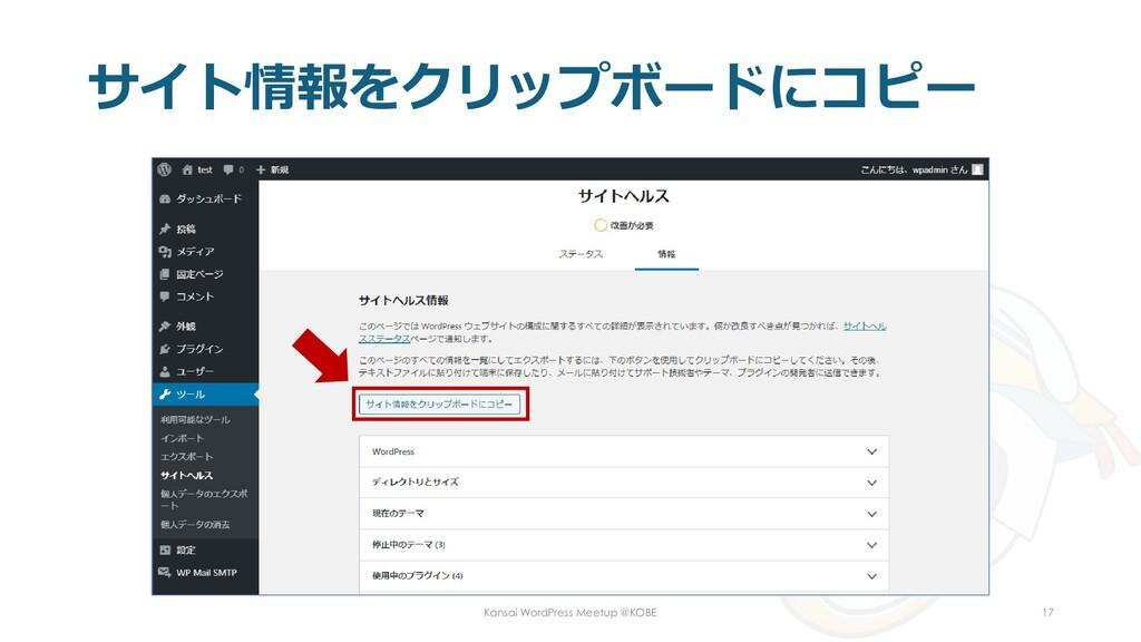 サイト情報をクリップボードにコピー Kansai WordPress Meetup @KOBE...
