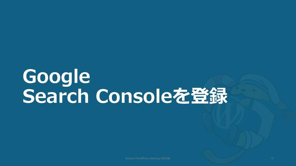 Google Search Consoleを登録 Kansai WordPress Meetu...