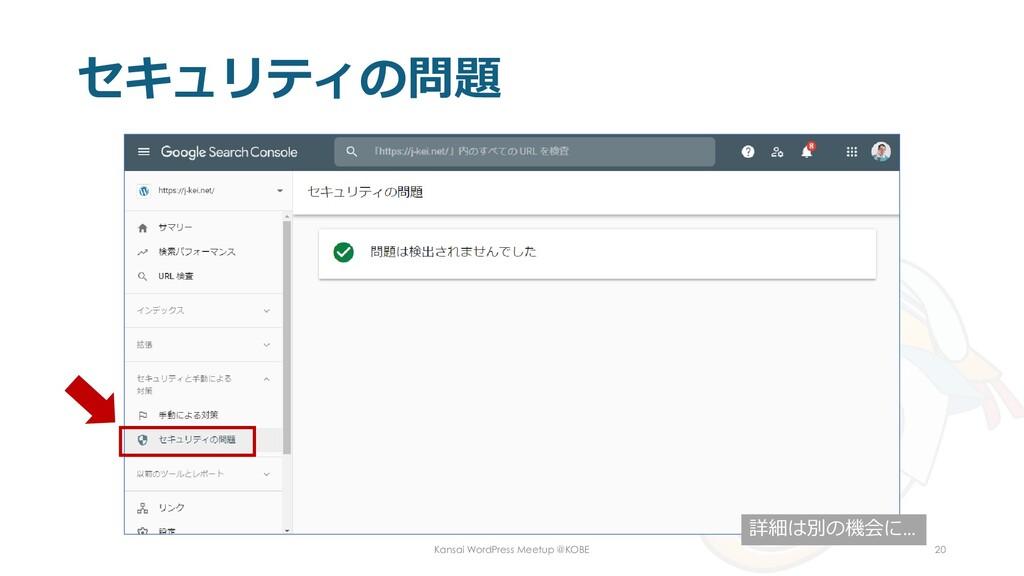 セキュリティの問題 Kansai WordPress Meetup @KOBE 20 詳細は別...