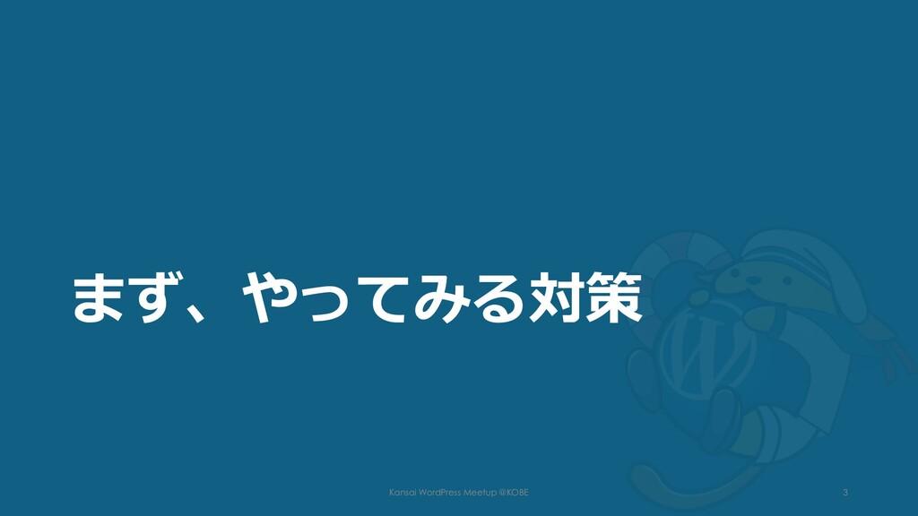 まず、やってみる対策 Kansai WordPress Meetup @KOBE 3