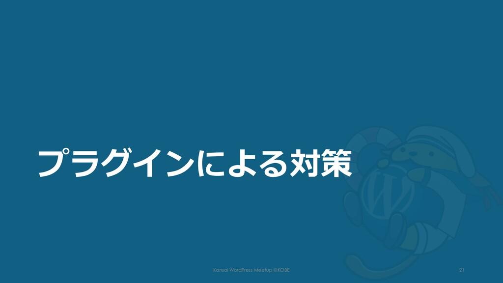 プラグインによる対策 Kansai WordPress Meetup @KOBE 21