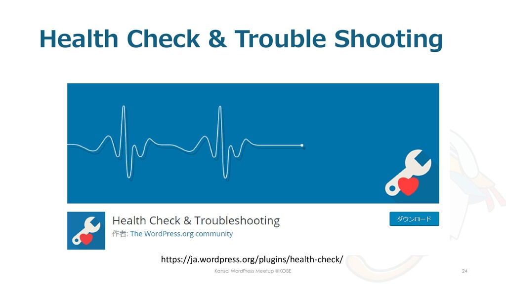 Health Check & Trouble Shooting Kansai WordPres...