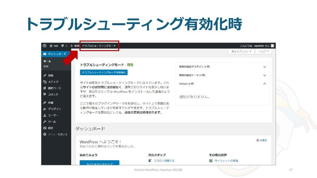 トラブルシューティング有効化時 Kansai WordPress Meetup @KOBE 27