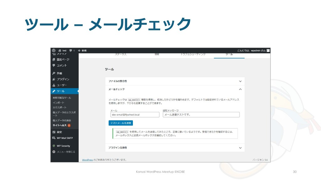 ツール – メールチェック Kansai WordPress Meetup @KOBE 30