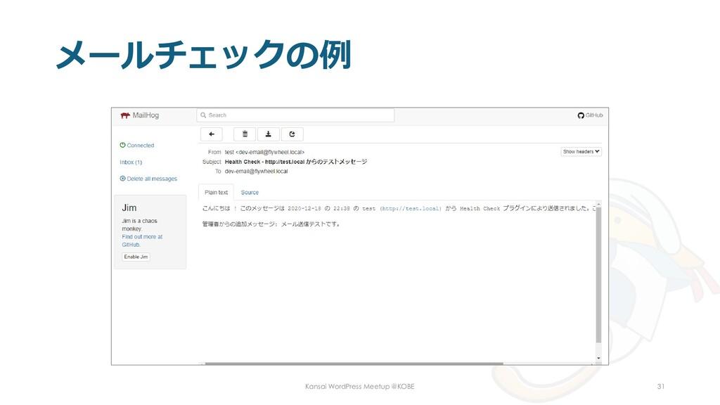 メールチェックの例 Kansai WordPress Meetup @KOBE 31