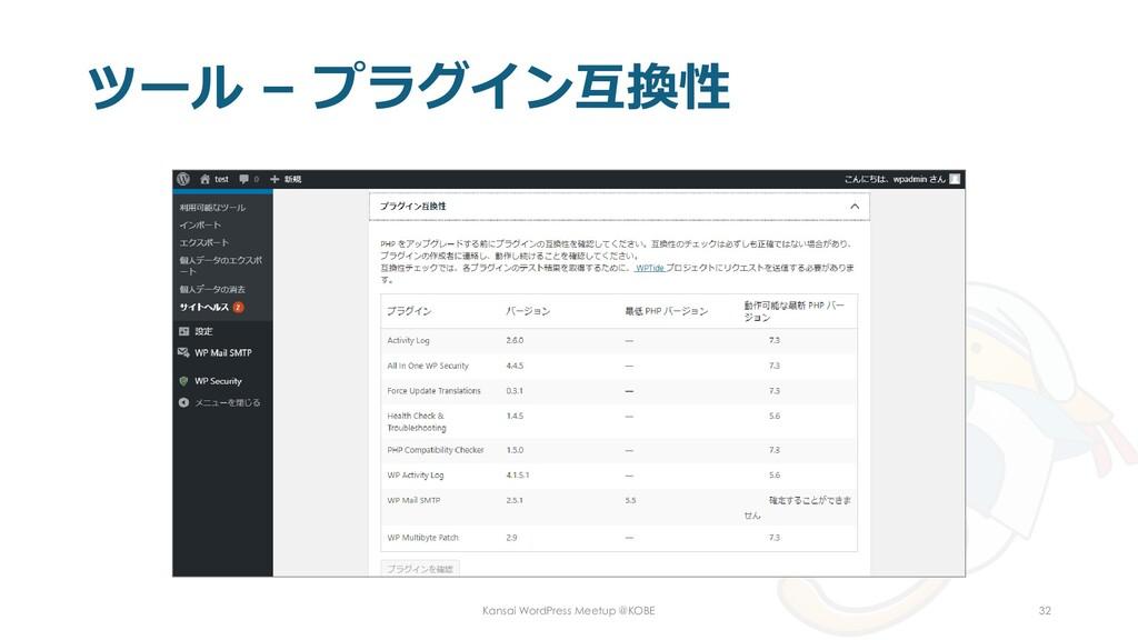 ツール – プラグイン互換性 Kansai WordPress Meetup @KOBE 32