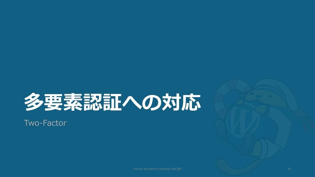多要素認証への対応 Two-Factor Kansai WordPress Meetup @K...