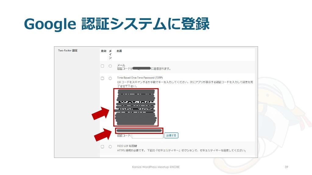 Google 認証システムに登録 Kansai WordPress Meetup @KOBE ...