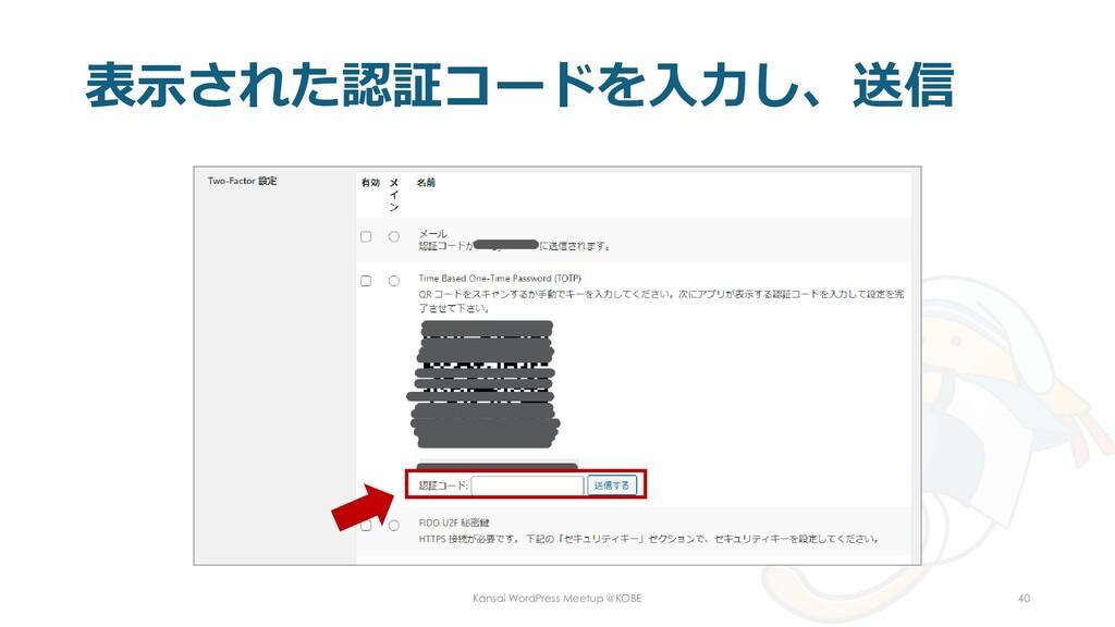 表示された認証コードを入力し、送信 Kansai WordPress Meetup @KOBE...