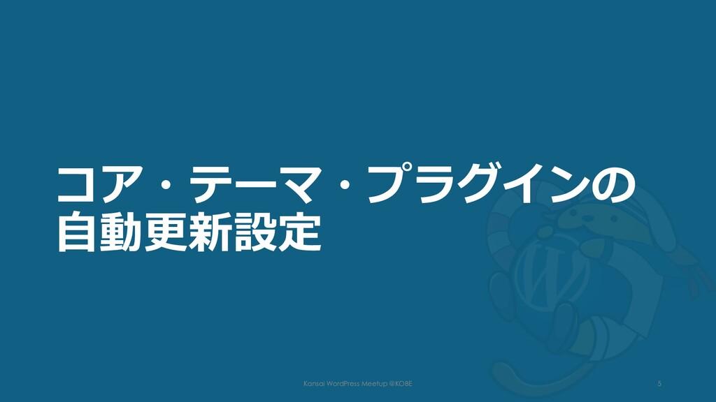 コア・テーマ・プラグインの 自動更新設定 Kansai WordPress Meetup @K...