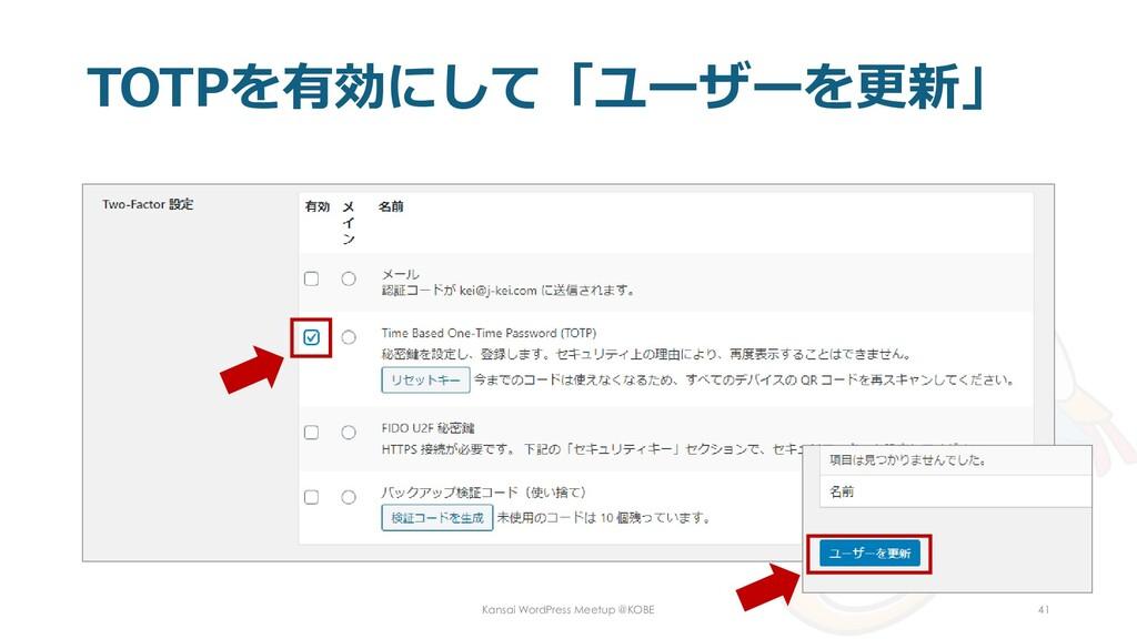 TOTPを有効にして「ユーザーを更新」 Kansai WordPress Meetup @KO...