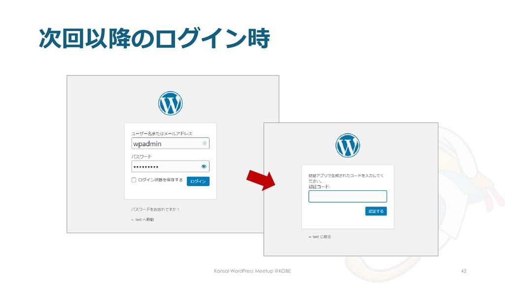 次回以降のログイン時 Kansai WordPress Meetup @KOBE 42