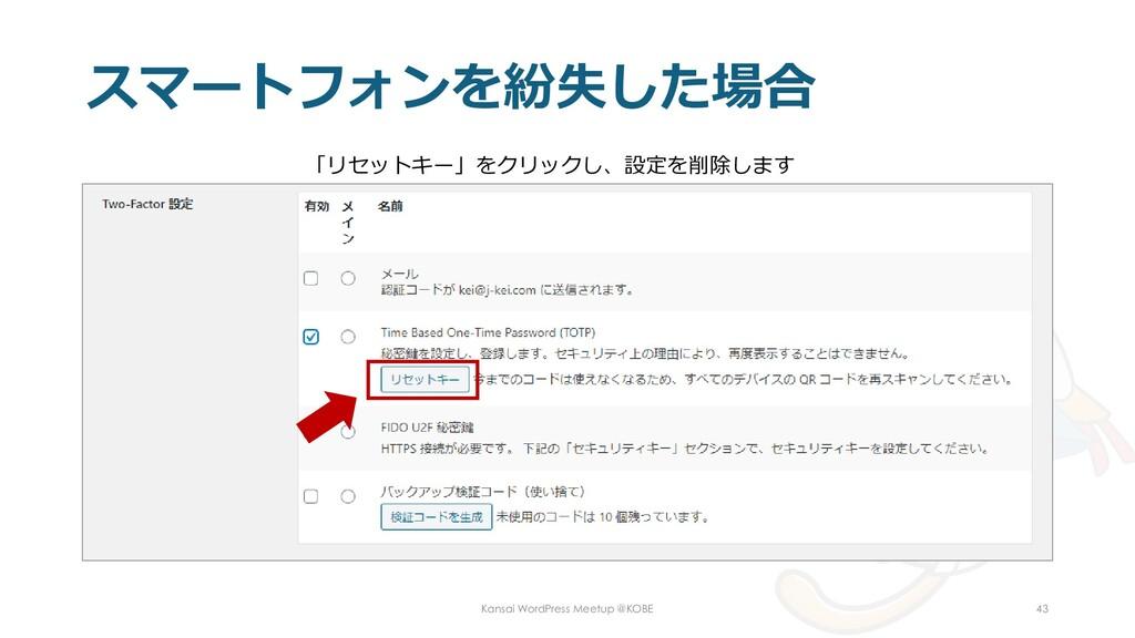 スマートフォンを紛失した場合 Kansai WordPress Meetup @KOBE 43...