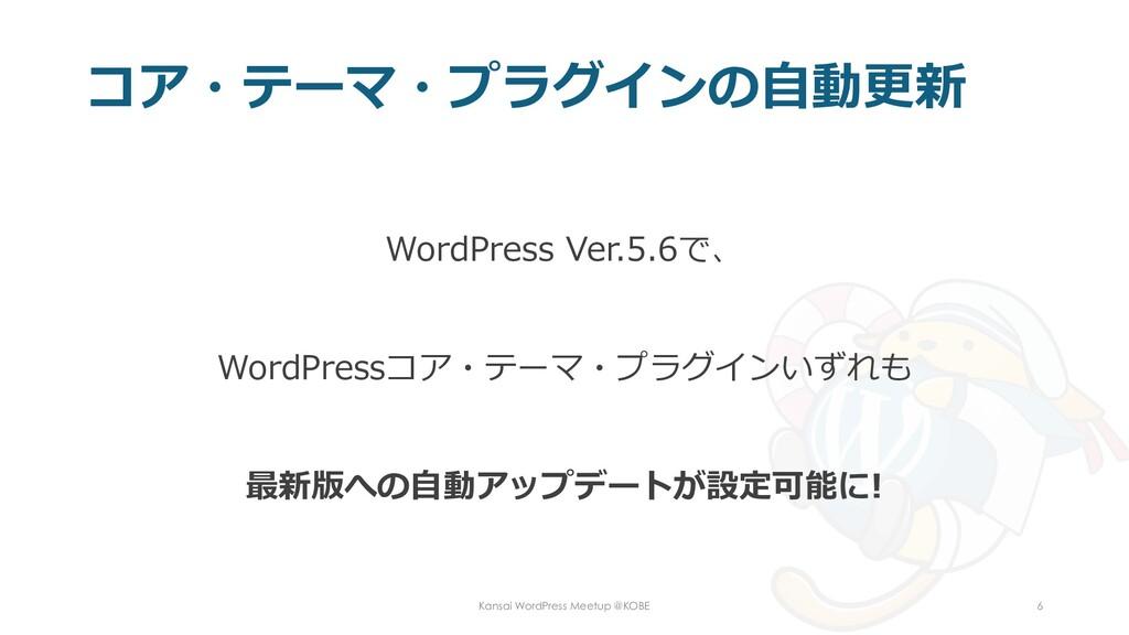 コア・テーマ・プラグインの自動更新 WordPress Ver.5.6で、 WordPress...