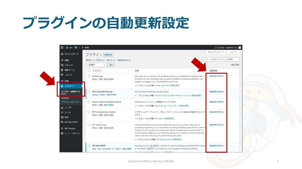 プラグインの自動更新設定 Kansai WordPress Meetup @KOBE 7