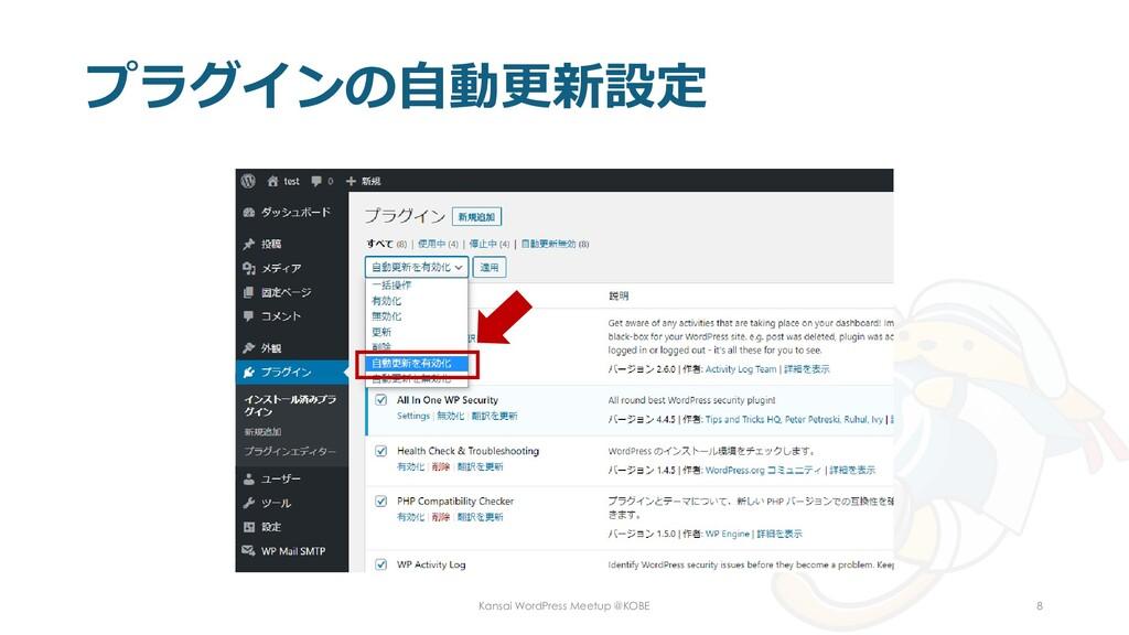 プラグインの自動更新設定 Kansai WordPress Meetup @KOBE 8