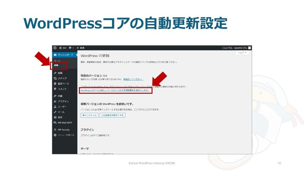 WordPressコアの自動更新設定 Kansai WordPress Meetup @KOB...