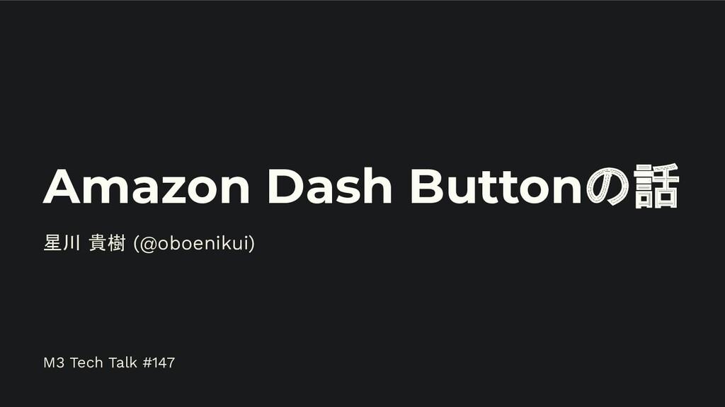 Amazon Dash Button 話 星川 貴樹 (@oboenikui) M3 Tech...