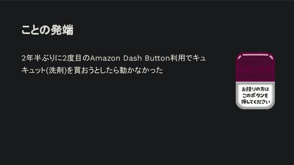 こと 発端 2年半ぶりに2度目 Amazon Dash Button利用でキュ キュット(洗剤...