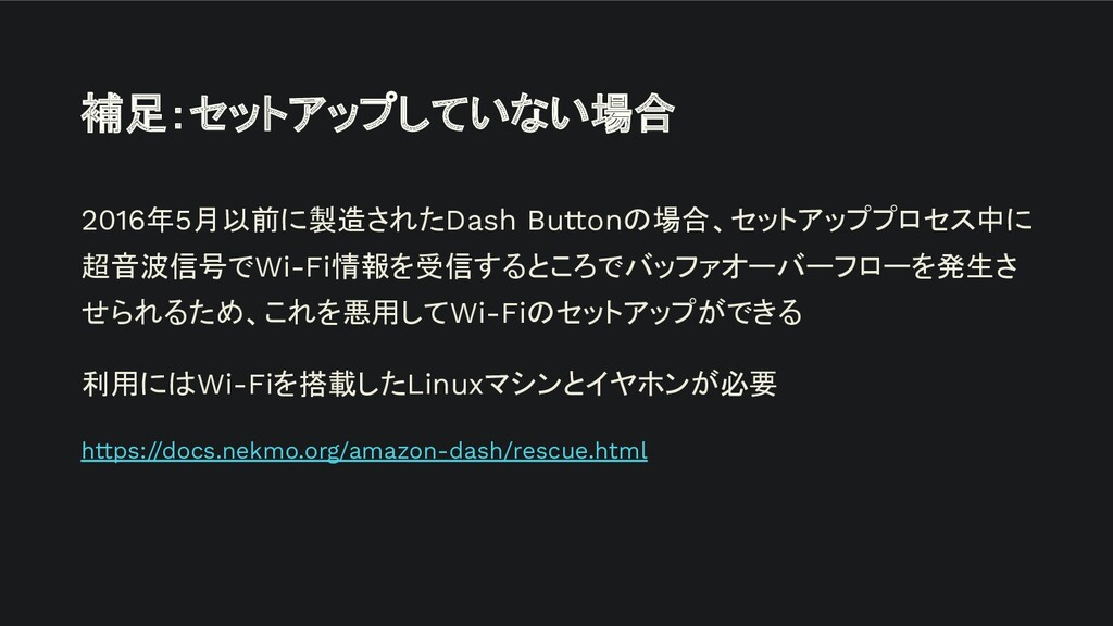 補足:セットアップしていない場合 2016年5月以前に製造されたDash Button 場合、...