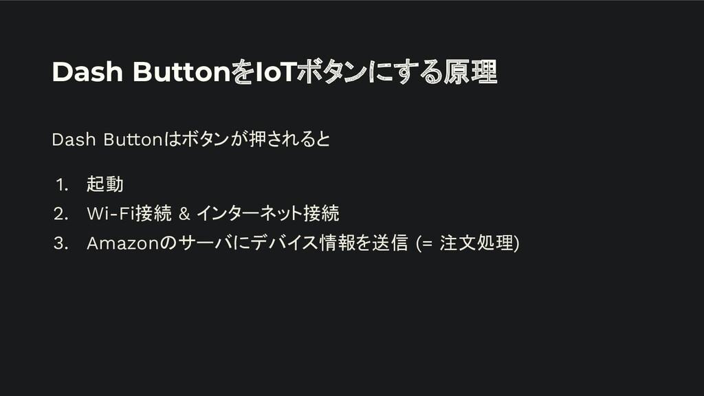 Dash ButtonをIoTボタンにする原理 Dash Button ボタンが押されると 1...