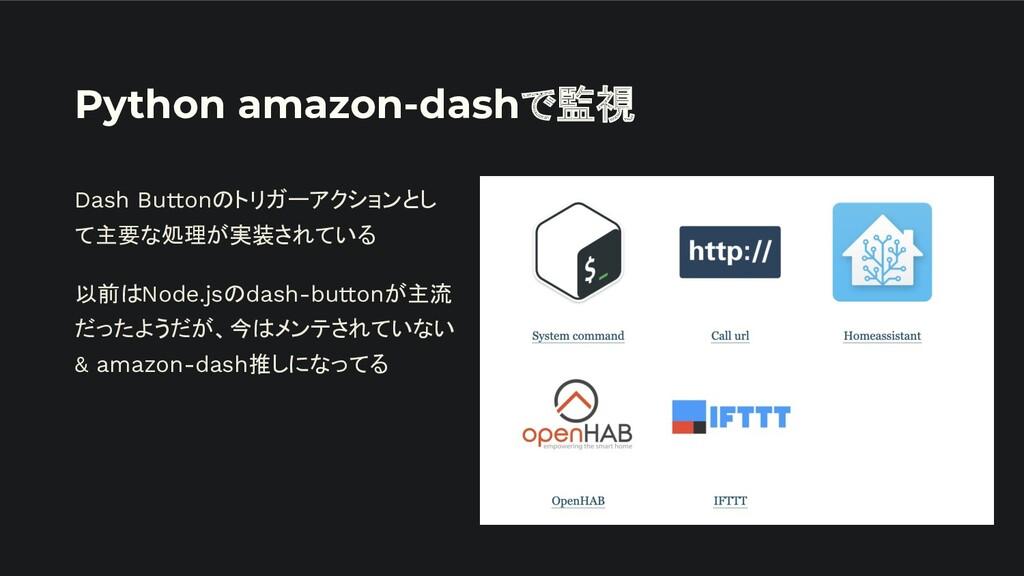 Python amazon-dashで監視 Dash Button トリガーアクションとし て...