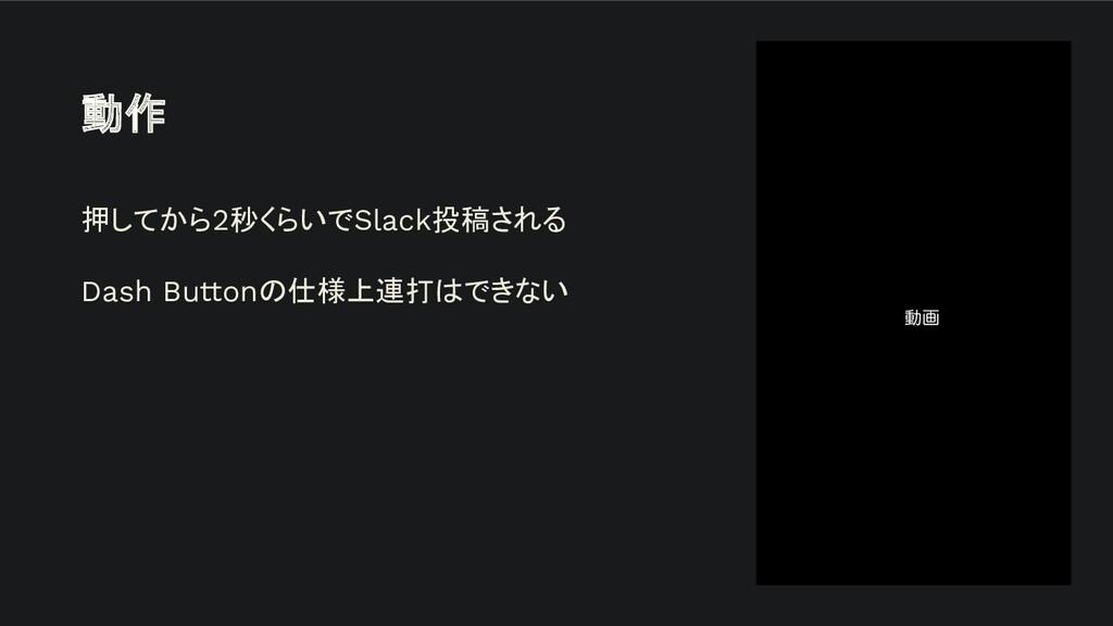 動作 押してから2秒くらいでSlack投稿される Dash Button 仕様上連打 できない...