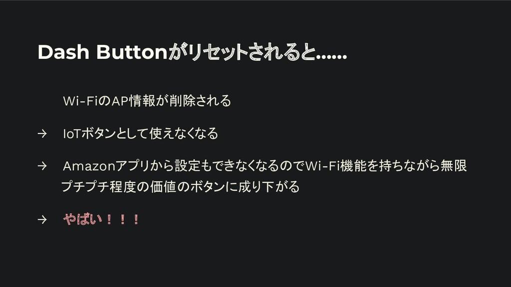 Dash Buttonがリセットされると…… Wi-Fi AP情報が削除される → IoTボタ...