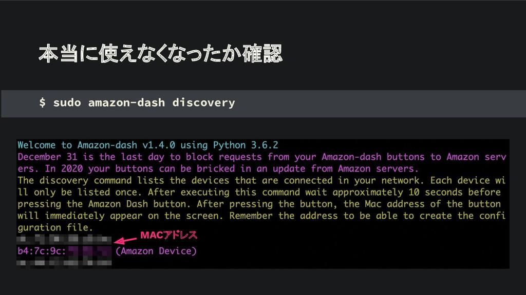本当に使えなくなったか確認 $ sudo amazon-dash discovery MACア...