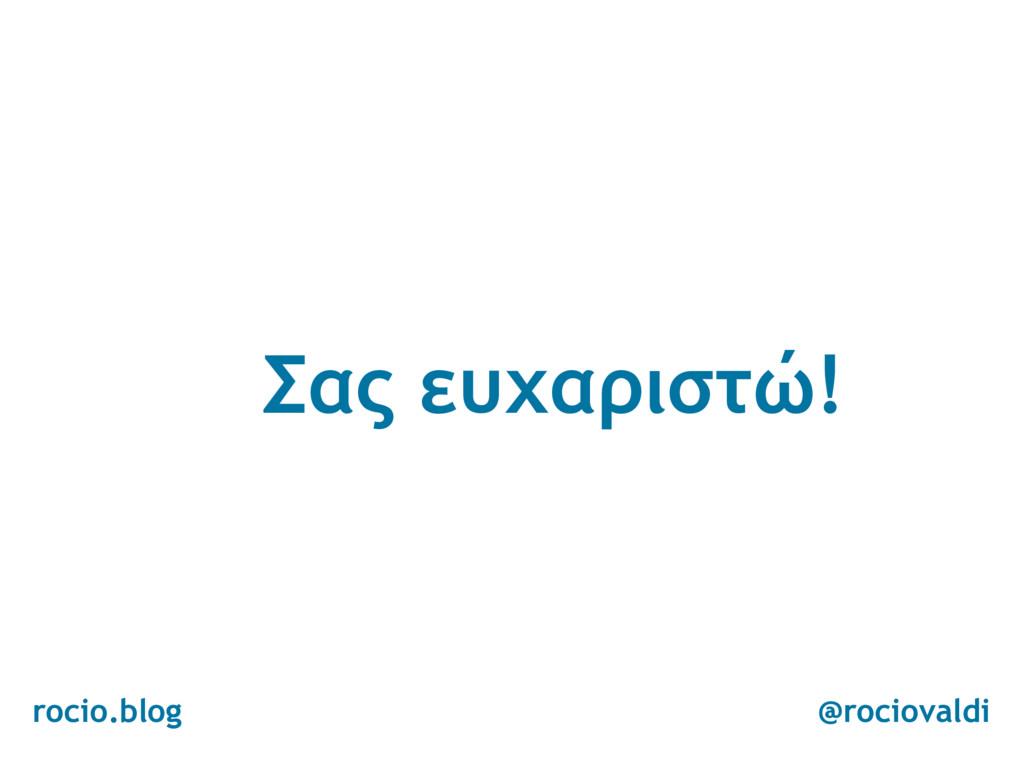 Σας ευχαριστώ! rocio.blog @rociovaldi