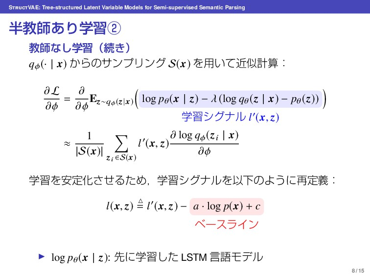 StructVAE: Tree-structured Latent Variable Mode...