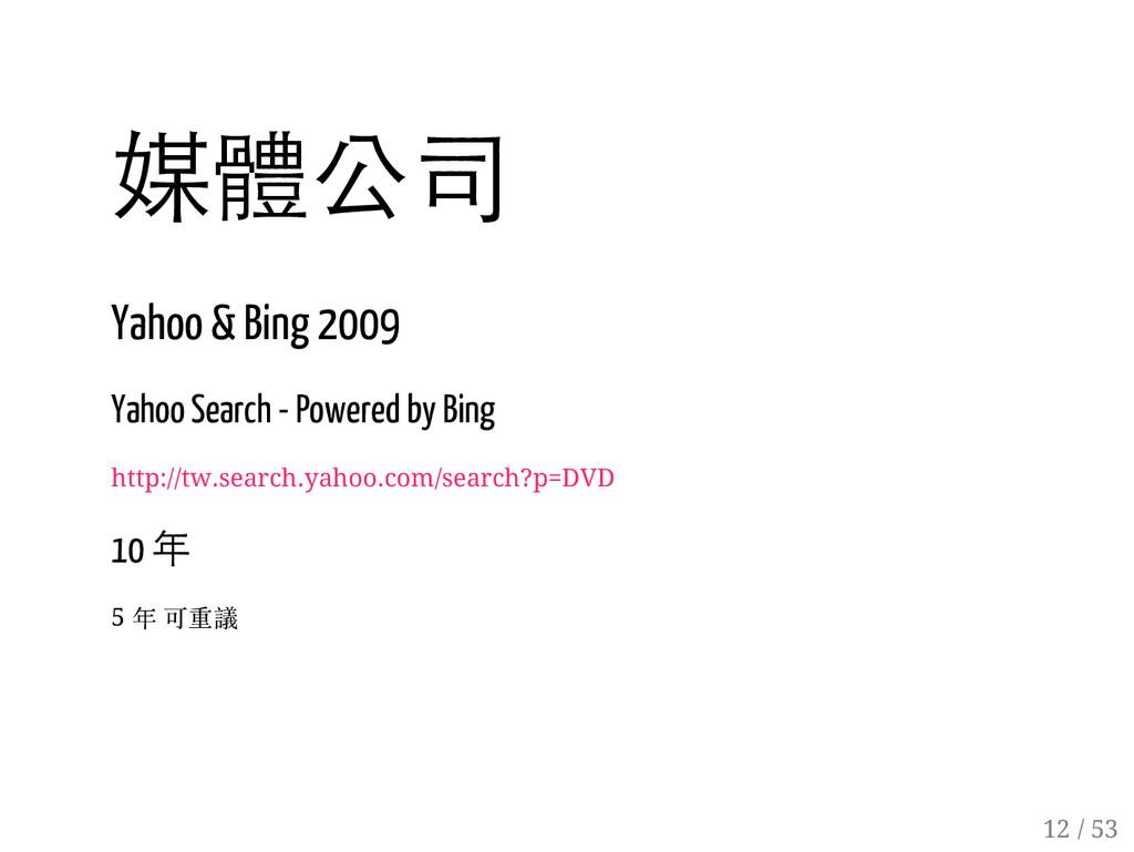 11 / 53 媒體公司 Yahoo & Bing 2009 Yahoo Search - P...