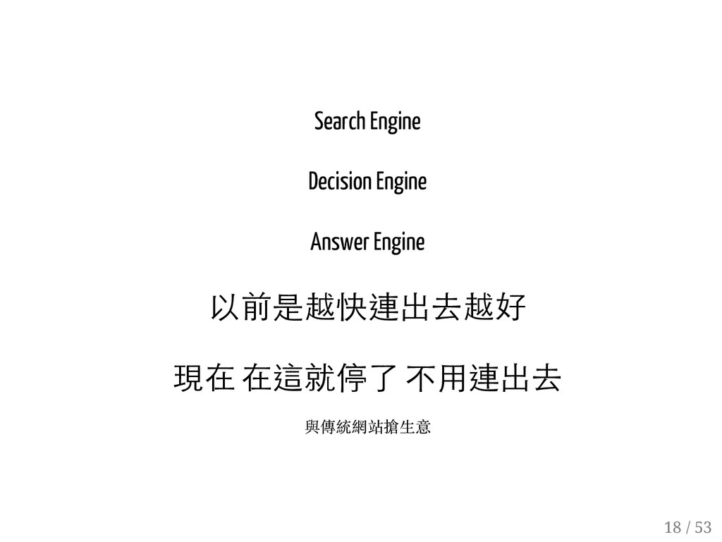 17 / 53 Search Engine Decision Engine Answer En...