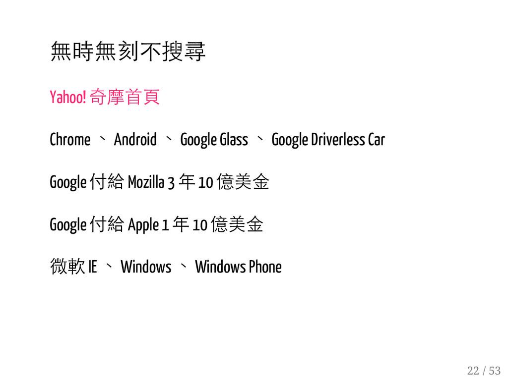 21 / 53 無時無刻不搜尋 Yahoo! 奇摩首頁 Chrome 、 Android 、 ...