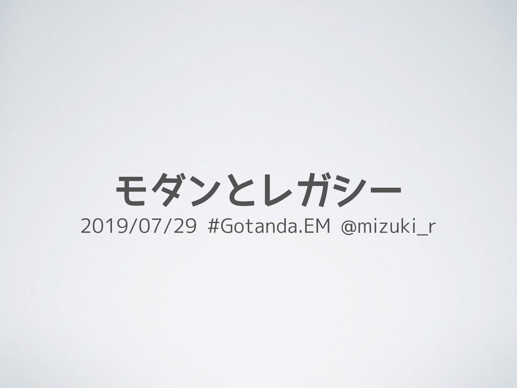モダンとレガシー 2019/07/29 #Gotanda.EM @mizuki_r