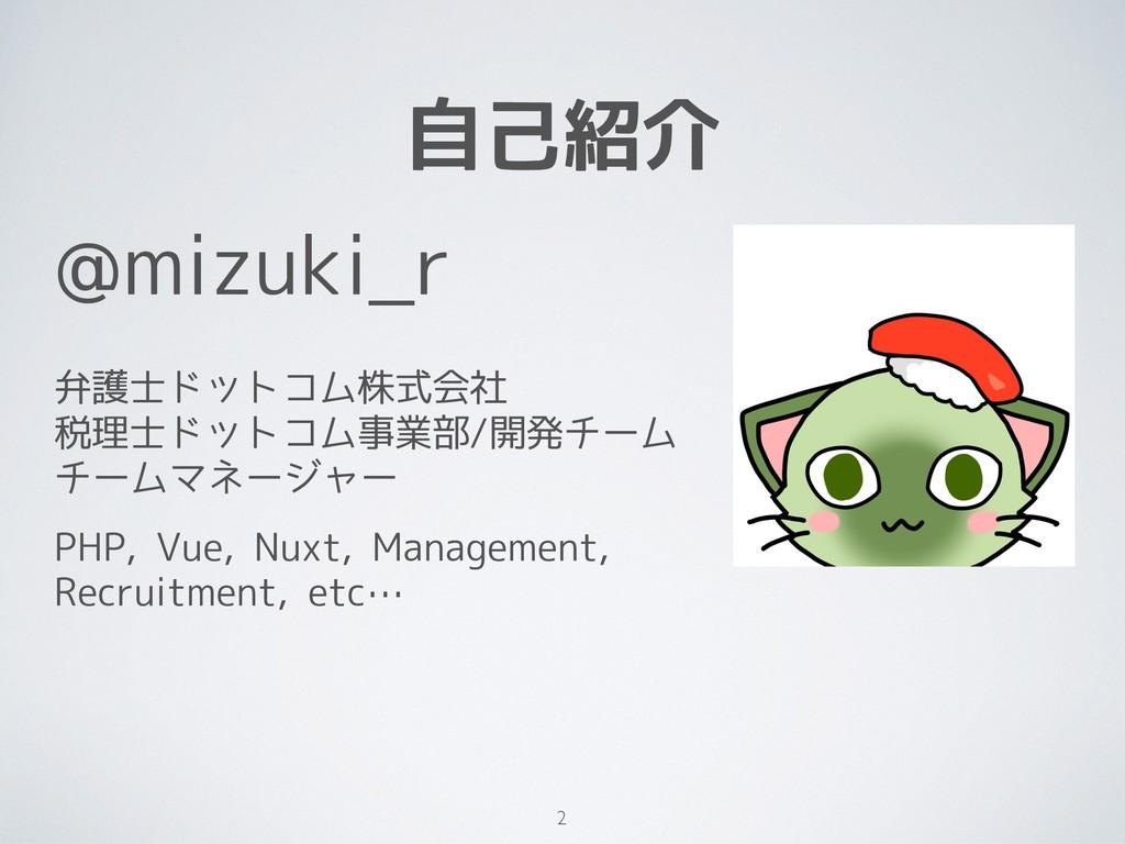 @mizuki_r 弁護士ドットコム株式会社 税理士ドットコム事業部/開発チーム チームマネー...