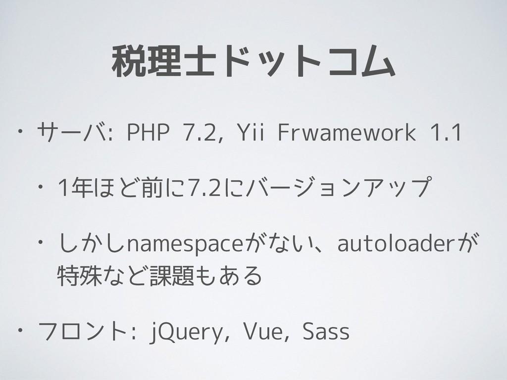 税理士ドットコム • サーバ: PHP 7.2, Yii Frwamework 1.1 • 1...
