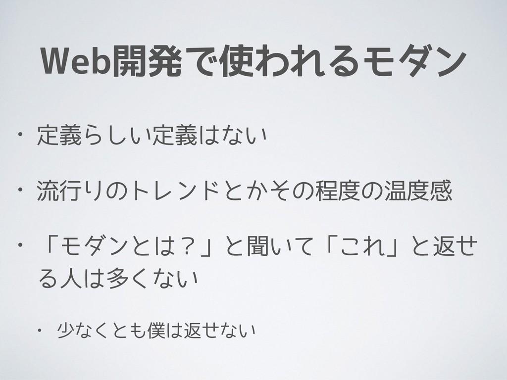 Web開発で使われるモダン • 定義らしい定義はない • 流行りのトレンドとかその程度の温度感...