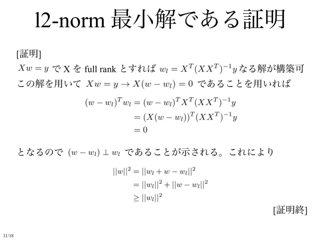 l2-norm ࠷খղͰ͋Δূ໌ [ূ໌] Ͱ X Λ full rank ͱ͢Ε ͳΔղ͕...