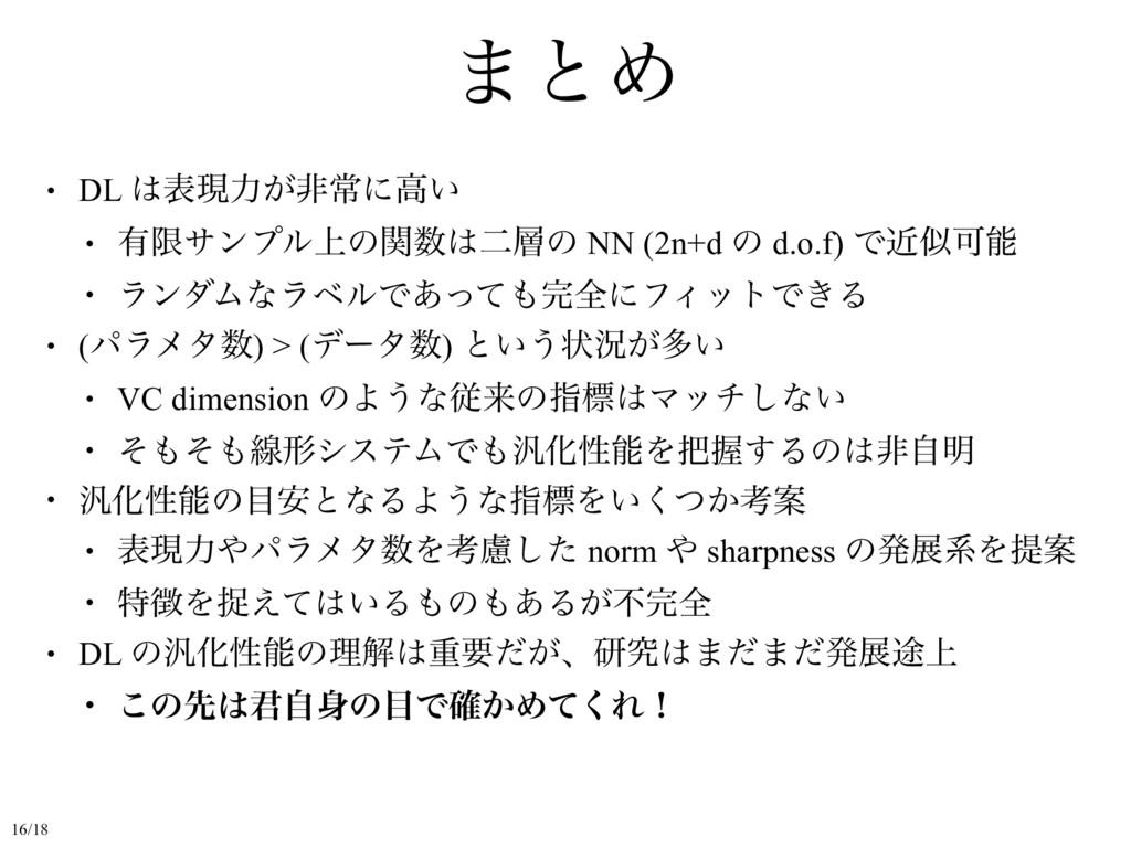 ·ͱΊ • DL දݱྗ͕ඇৗʹߴ͍ • ༗ݶαϯϓϧ্ͷؔೋͷ NN (2n+d ͷ...