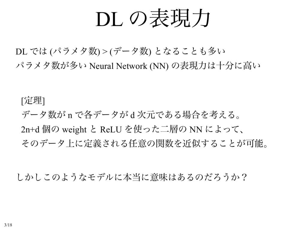 DL ͷදݱྗ DL Ͱ (ύϥϝλ) > (σʔλ) ͱͳΔ͜ͱଟ͍ ύϥϝλ͕ଟ...