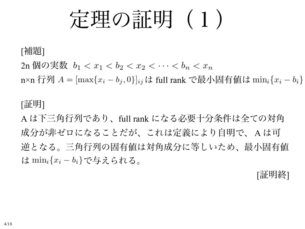 ఆཧͷূ໌ʢ̍ʣ [ิ] 2n ݸͷ࣮ n×n ߦྻ ɹɹɹɹɹɹɹɹ  full ra...